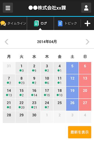 無料商业AppのTopicRoom|記事Game