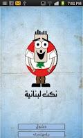 Screenshot of نكت لبنانيه