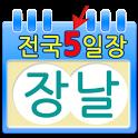 국내장날 icon