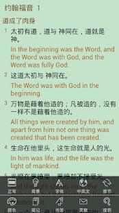 【免費書籍App】微看圣经-APP點子