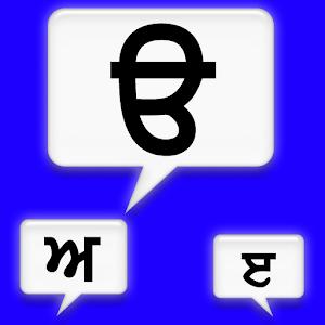 Easy Punjabi: Learn & Teach