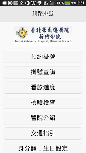 臺北榮民總醫院新竹分院行動掛號