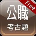 公職考古題(另含國營事業/學測/指考/統測/駕照) icon