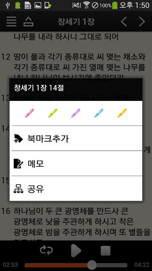 드라마성경(개역개정)- screenshot