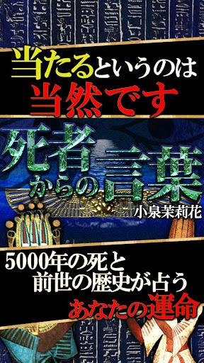 エジプト3万年◆前世占い◆小泉茉莉香 超当たる死者の予言