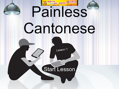 Painless Cantonese
