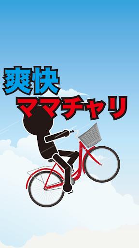 無料动作Appの爽快ママチャリ|記事Game