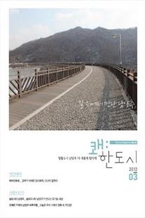 2012 남양주시청 소식지 - 쾌한도시 - screenshot thumbnail