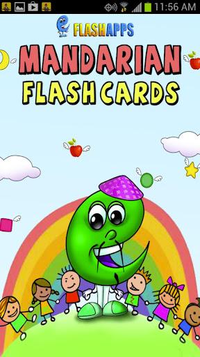 宝宝普通话学习卡——使用闪卡,孩子说话(普通话)学得快