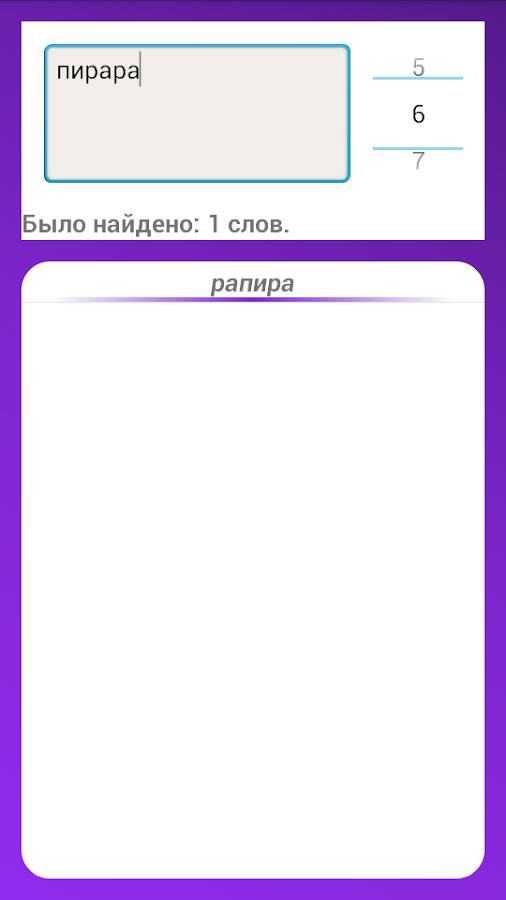 Анаграмма онлайн  подбор слов из набора букв  БезБуквру