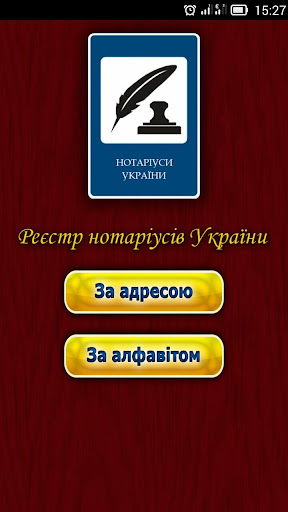 Нотаріуси України