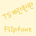 TSTrayOfEggs  Korean Flipfont icon