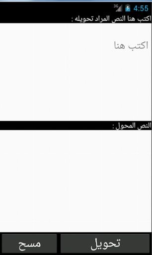 3rby. الكتابة بلغة الشات