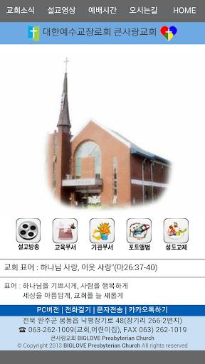 큰사랑교회