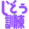 ガンダムロワイヤル自動訓練 icon