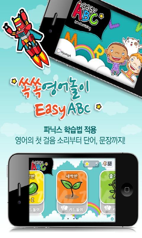 EasyABC- screenshot