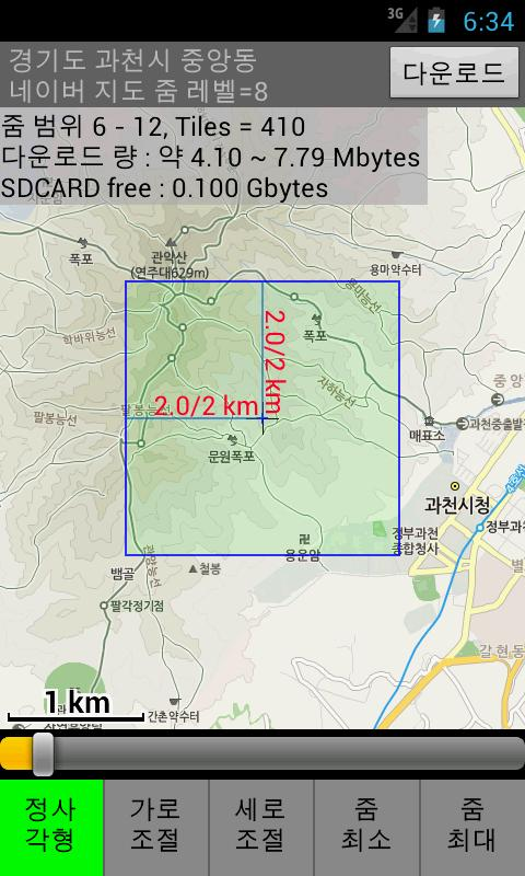 Nadeuli (GPS tracker)- screenshot