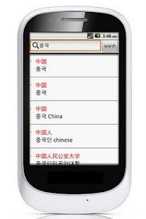 中韩词典离线版 書籍 App-愛順發玩APP