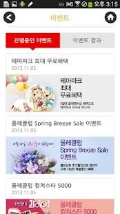 올레 스마트 명세서 - screenshot thumbnail