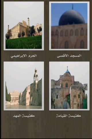 المقدسات في فلسطين