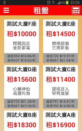 運通地產 財經 App-愛順發玩APP