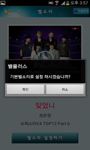 【免費音樂App】벨소리 : 잊었니 [정준영 (슈퍼스타K4)]-APP點子