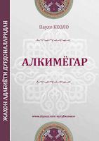 Screenshot of Alkimyogar (roman)