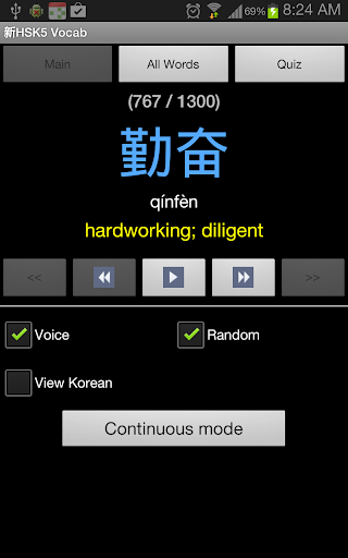 玩教育App|New HSK level 5 Vocabulary免費|APP試玩