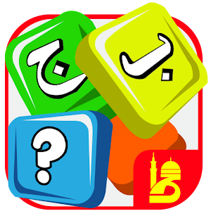 Memory Matches-Arabic alphabet for PC and MAC