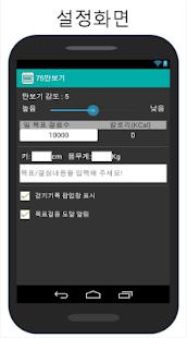 75 만보기 만보계 건강관리 걷기 운동 다이어트 - screenshot thumbnail