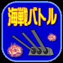 海戦バトル icon