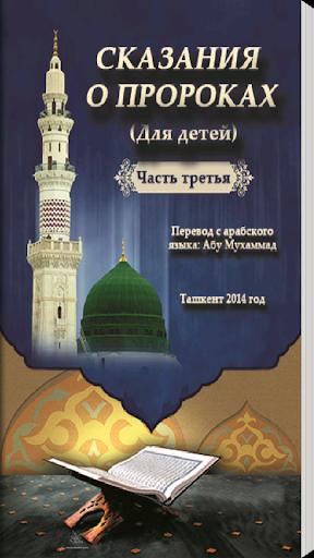 Сказания о пророках 3-часть