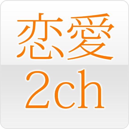 書籍App|男女の悩みちゃんねる-恋愛編 LOGO-3C達人阿輝的APP
