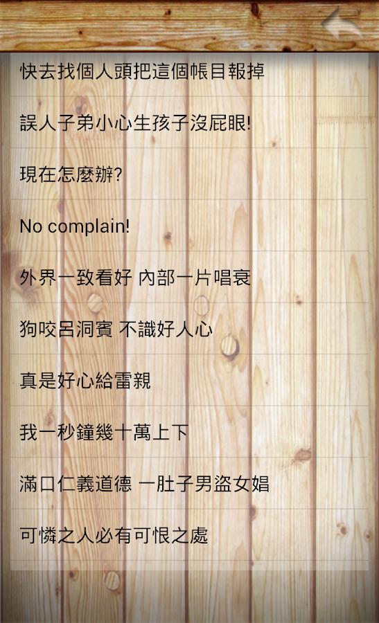 鄉土劇相機 - screenshot