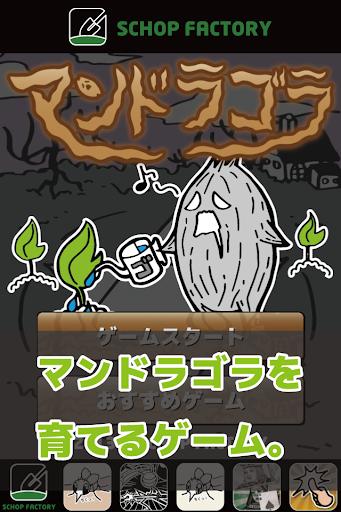 マンドラゴラ - 放置型謎解きゲーム