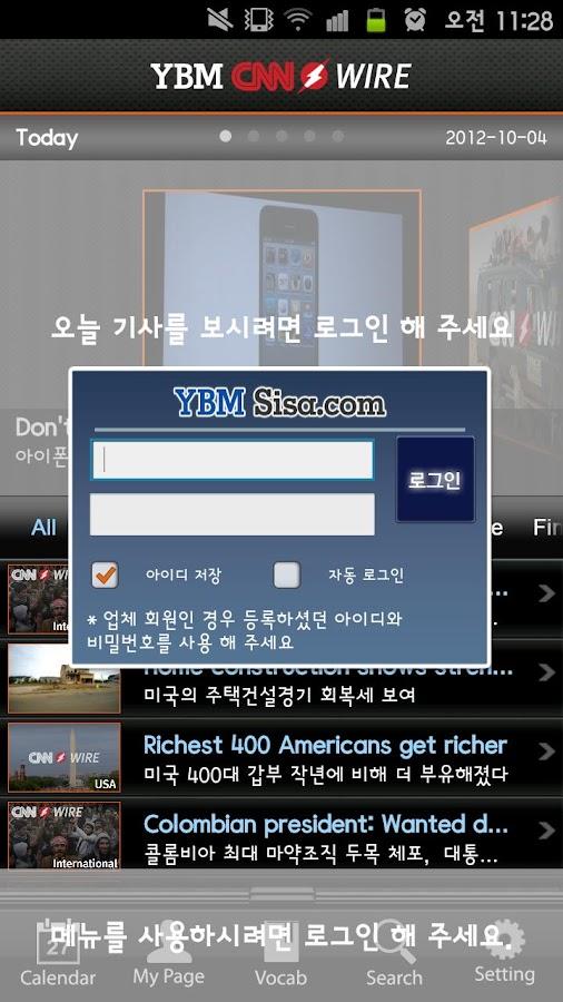 YBM CNN Wire(통신)- screenshot