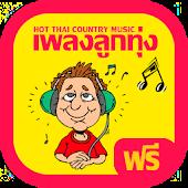 Free Music Thai Look Thung