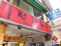 香港記燒臘