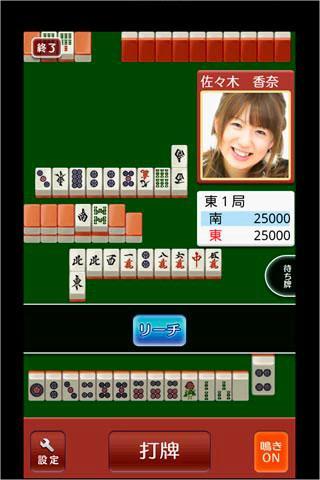 麻雀だいすき 打ち放題 佐々木 香奈- screenshot