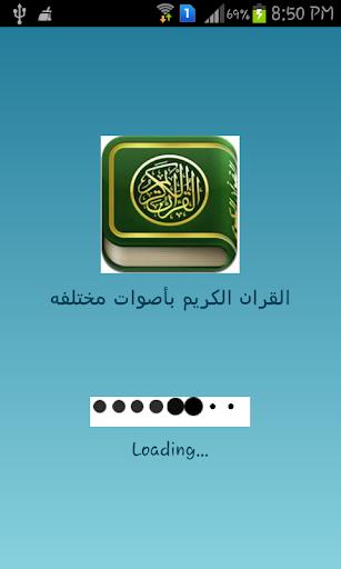 القران الكريم باصوات مختلفه