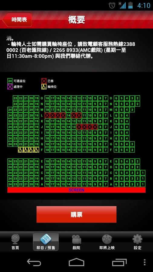 Ticketing-Broadway/PALACE/AMC - screenshot