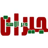 موقع جيران دير الاسد
