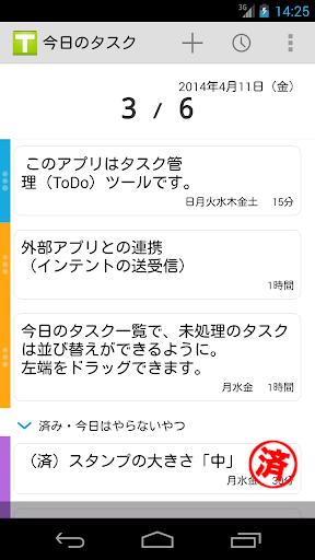 Tama ー タスク(ToDo)管理