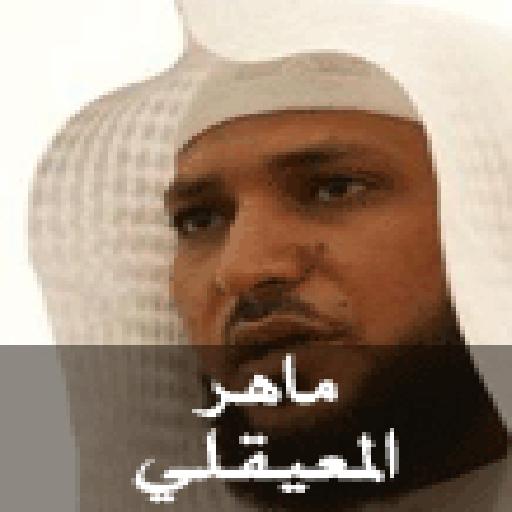 Quran Karim - Maher Al Meaqli