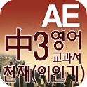 중3 교과서 영단어 천재(이인기) icon