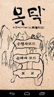 Screenshot of 목탁! 비트매니아