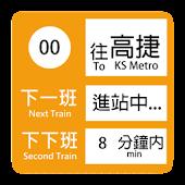 高捷即時資訊(列車動態)