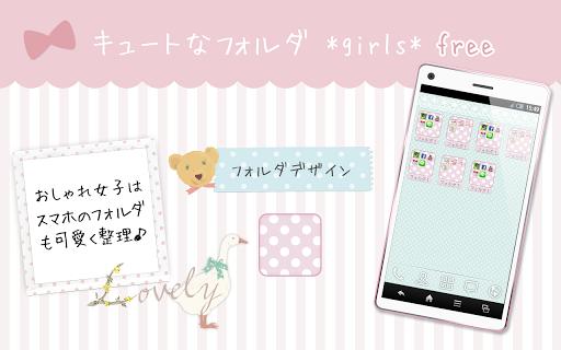 キュート&ガーリーフォルダ *girls* free
