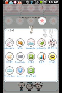 폰꾸미기 고런처 토씨네 테마 3탄 [폰테마는 코글] - screenshot thumbnail