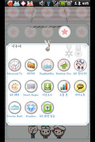 폰꾸미기 고런처 토씨네 테마 3탄 [폰테마는 코글] - screenshot